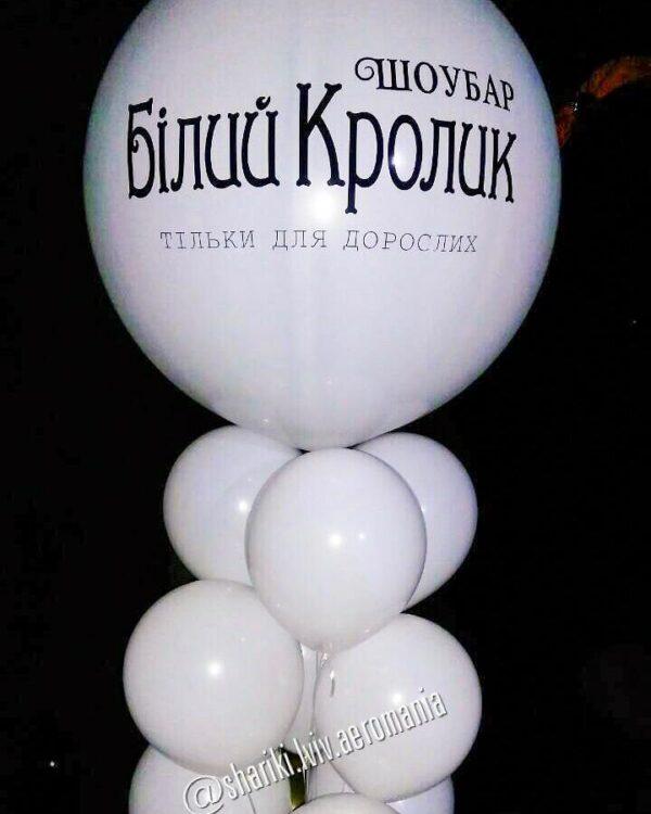 Фото 29 - Мега куля 80см діаметр з текстом.