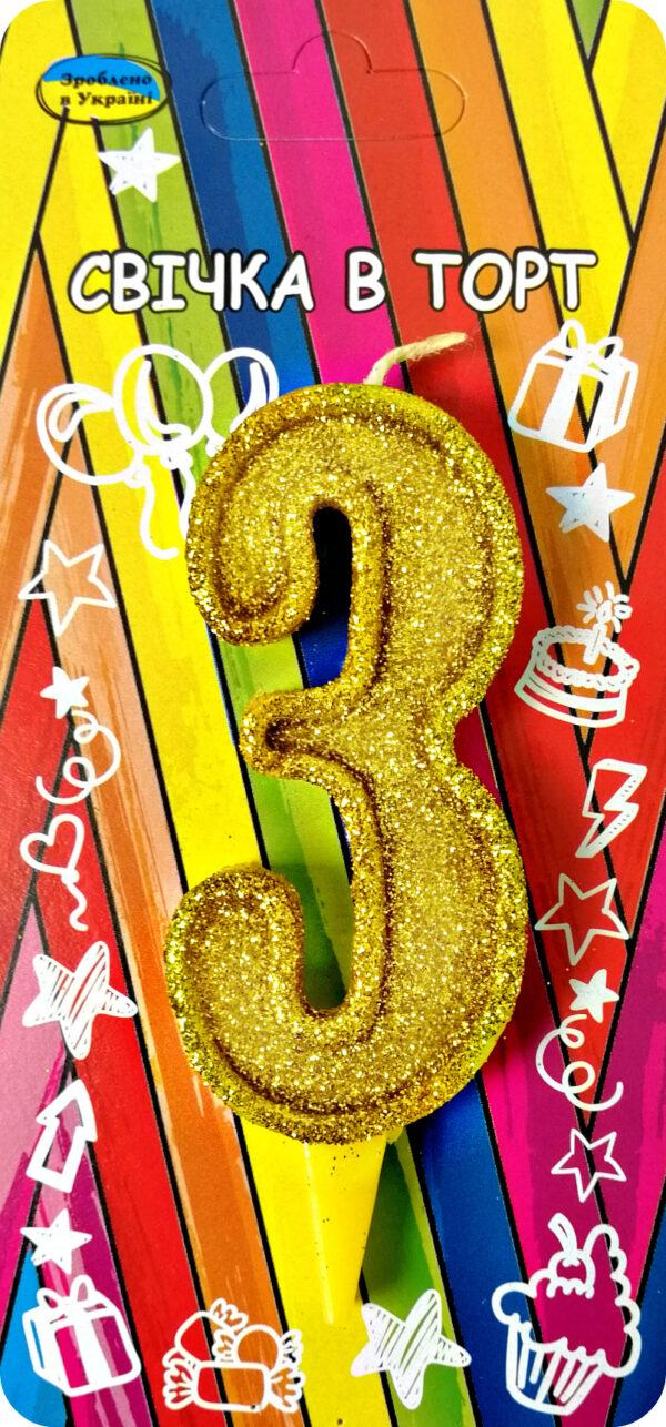 """Фото 29 - Золота свічка на торт """"три""""."""